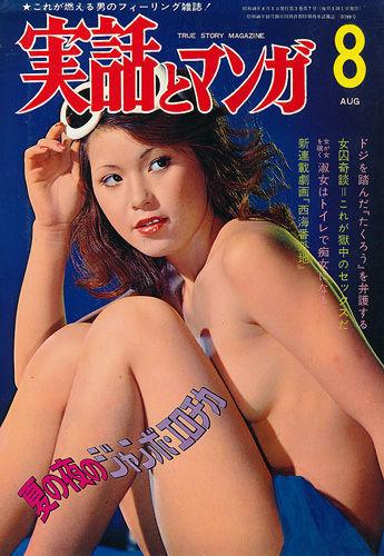 雑誌 エロ
